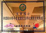 認證_099健促訪視績優LOGO