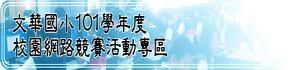 101校園網路競賽Banner