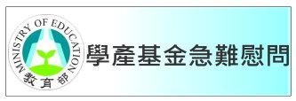 教育部學產基金Banner