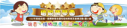 102租稅萌學園Banner
