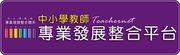 中小學教師專業發展整合平台Banner