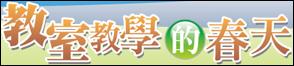 活化教學~分組合作學習教學影片Banner