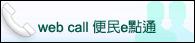 桃園縣WebCall便民服務Banner