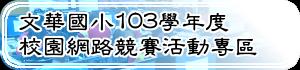 103校園網路競賽Banner