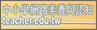 e-Teacher教師網路素養與認知網Banner