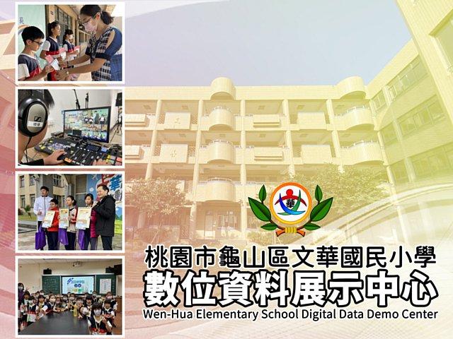 文華數位中心Banner